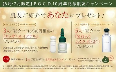 Hadatomo_CP